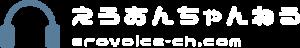 ASMR・エロボイス・同人音声専門サイト | えろおんちゃんねる